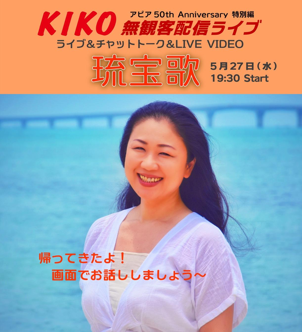 アピア 50th Anniversary 特別編 KIKO 無観客配信ライブ