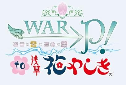 【追加公演】WAR→P! to 花やしき~福音の雷と運命の蕾~