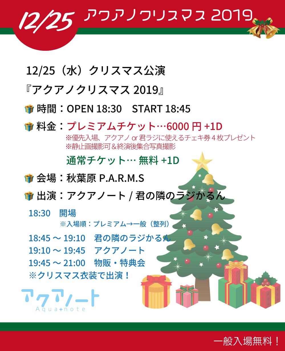 アクアノクリスマス2019