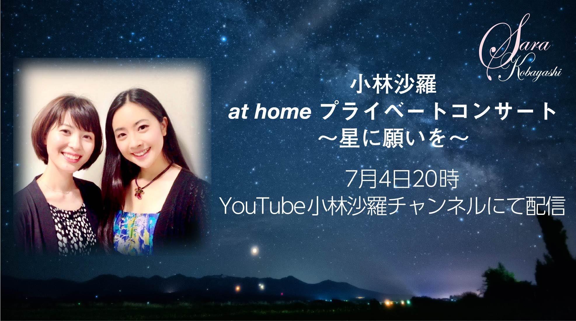 小林沙羅 at home プライベートコンサート 〜星に願いを〜