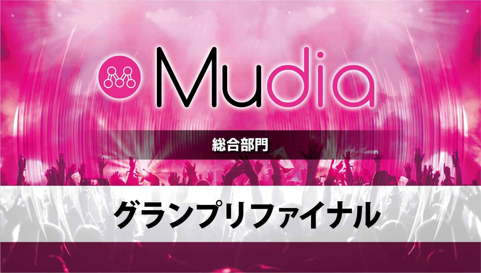 Mudia2020 総合部門 グランプリファイナル