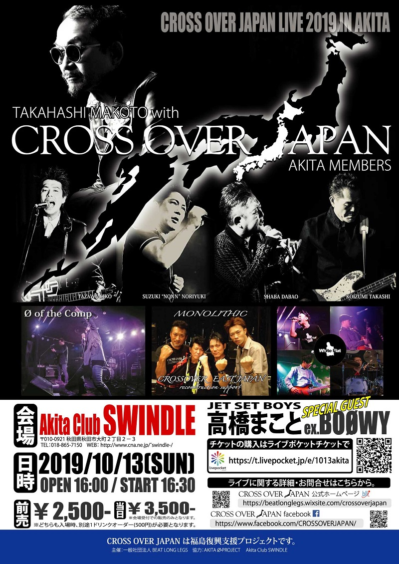 CROSS OVER JAPAN LIVE 2019 IN AKITA