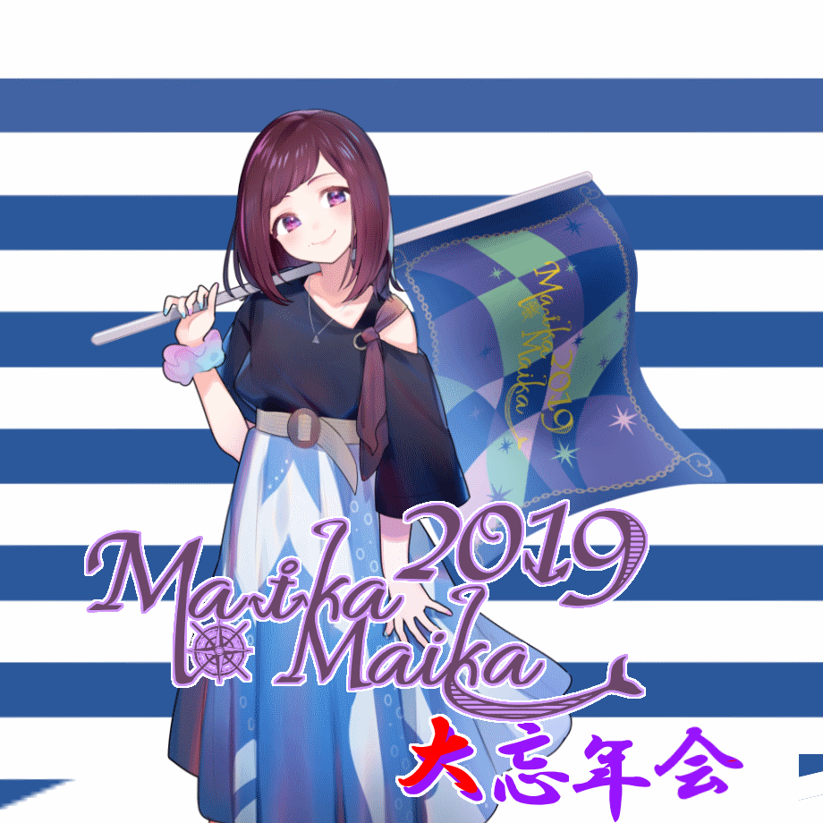 MaikaMaika2019 ~大忘年会~