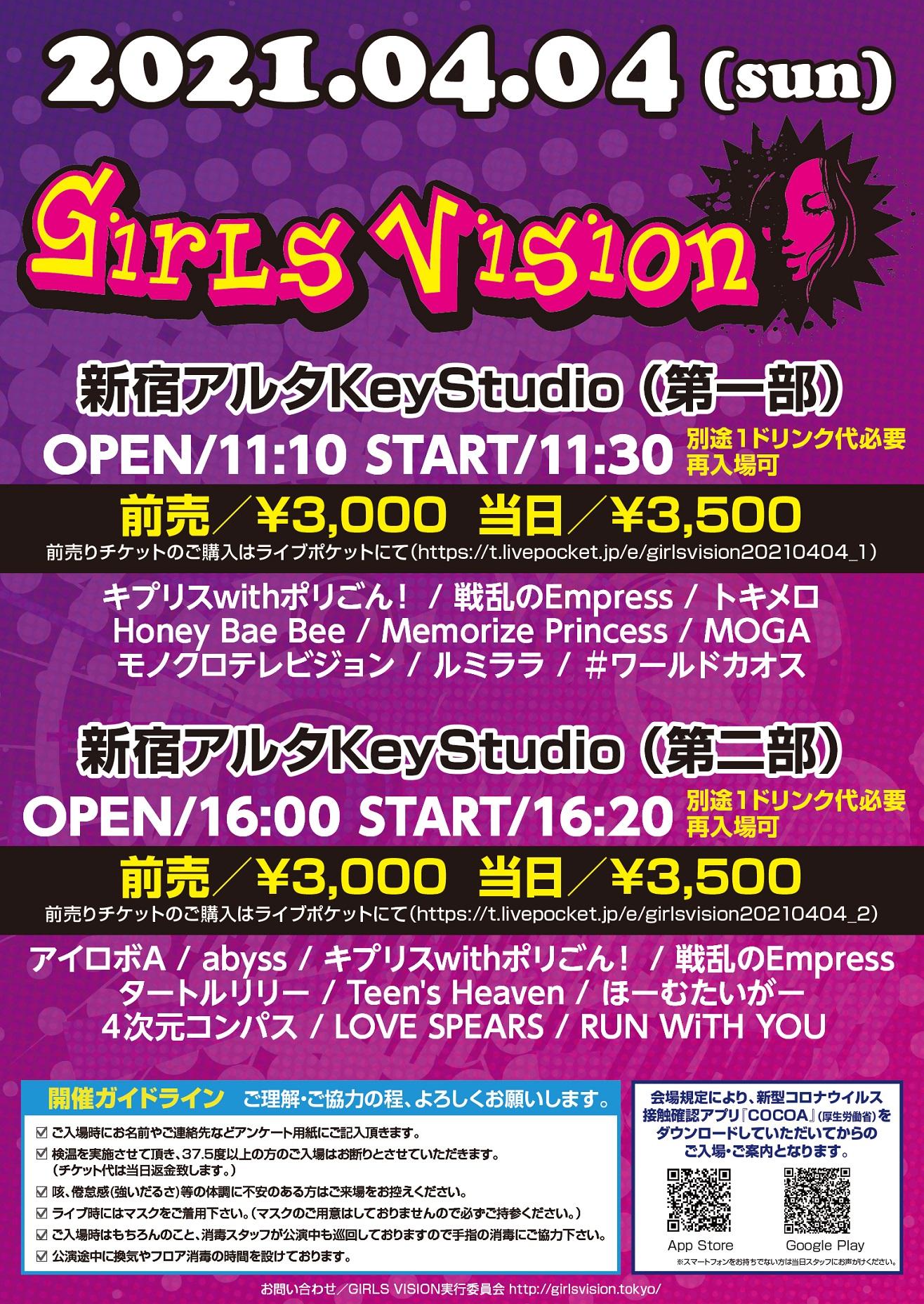 GIRLS VISION@新宿アルタKeyStudio(第一部)