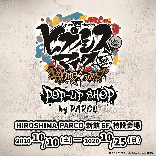 10/11(日)・広島PARCO《特設会場》・『ヒプノシスマイク‐Division Rap Battle-』 Rhyme Anima POP‐UP SHOP by PARCO・整理券