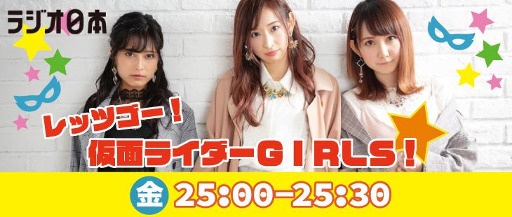 ラジオ日本 レッツゴー! 仮面ライダーGIRLS 公開収録イベント ★第1部★