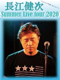 長江健次 Summer Live tour 2020 同時配信ライブ