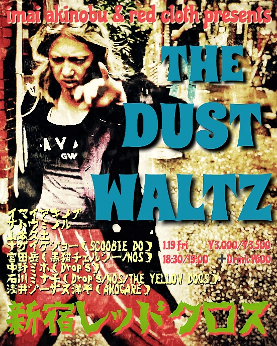 イマイアキノブ & red cloth presents THE DUST WALTZ