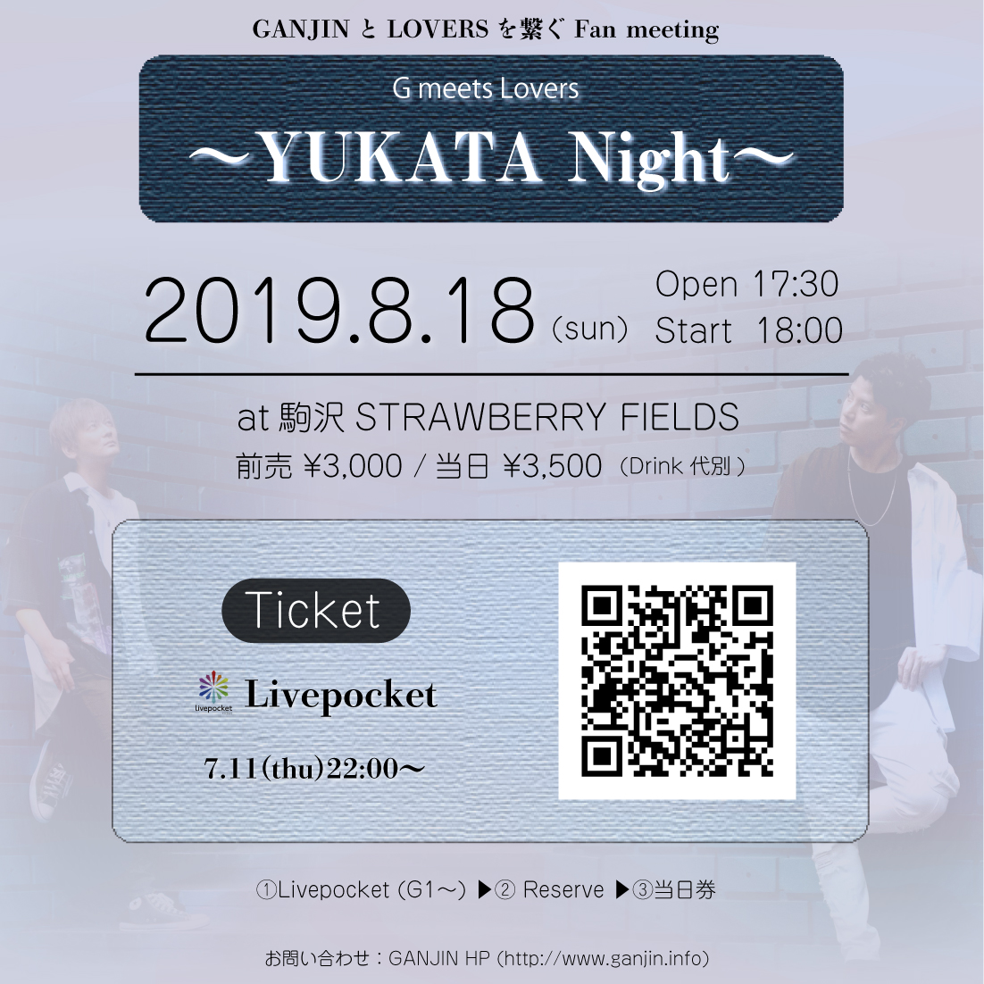 GANJIN presents 「G-meets LOVERS〜YUKATA Night〜」