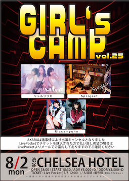 """GIRL's CAMP!!""Vol.25"