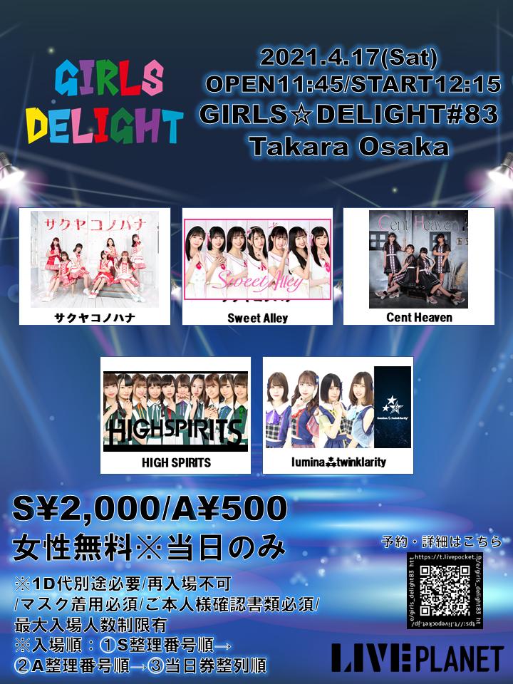 『GIRLS☆DELIGHT#83』