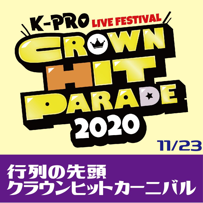 【11/23】行列の先頭クラウンヒットカーニバル