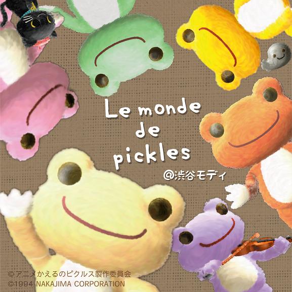 期間限定イベント Le monde de pickles@渋谷モディ