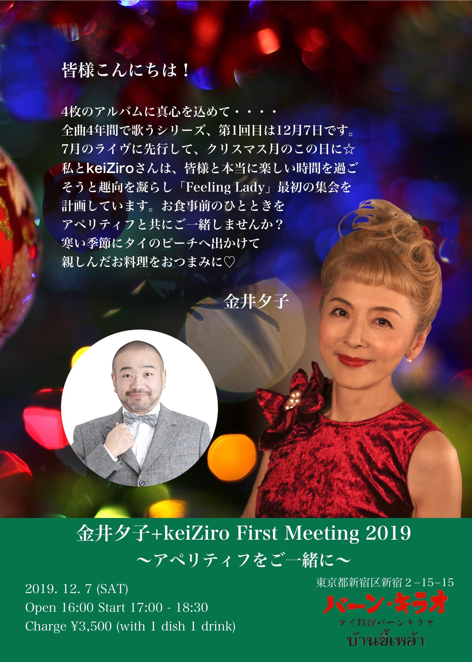 金井夕子 + keiZiroFirst Meeting 2019 ~アペリティフをご一緒に~