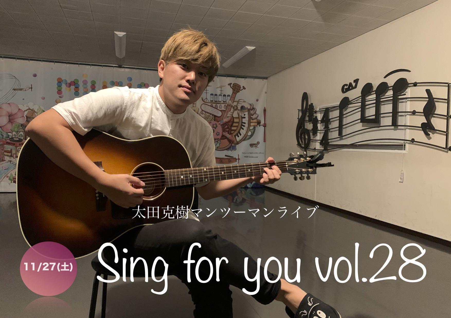 【太田克樹】11/28(日)マンツーマンライブ「Sing for you vol.28」