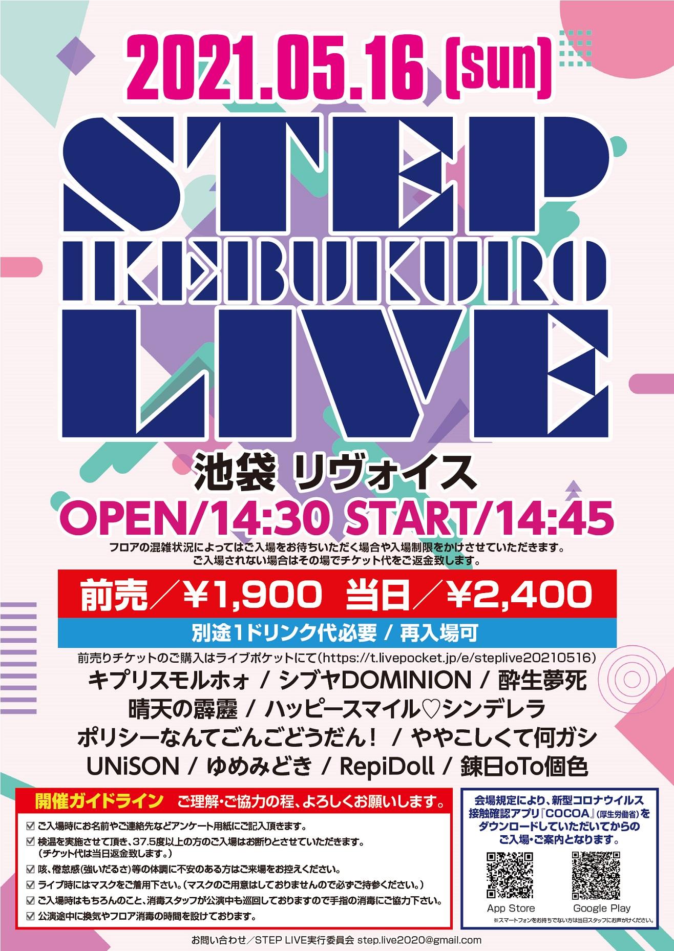 ikebukuro STEP LIVE@池袋リヴォイス