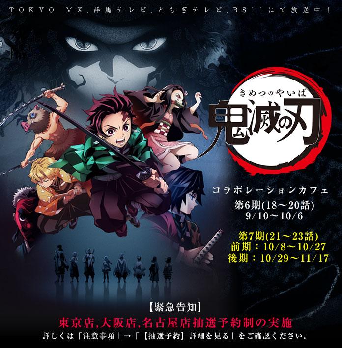【東京】ufotableCafe TOKYO 12/7(土) 「鬼滅の刃コラボレーションカフェ」