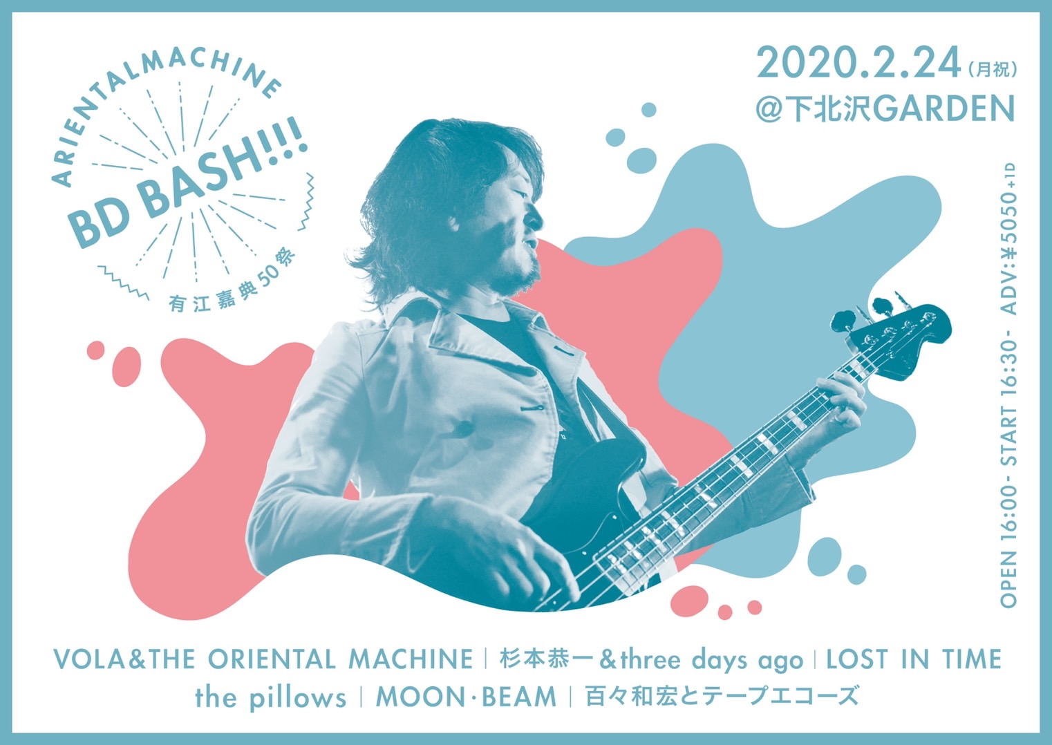 Arientalmachine BD Bash!!! -有江嘉典50祭-