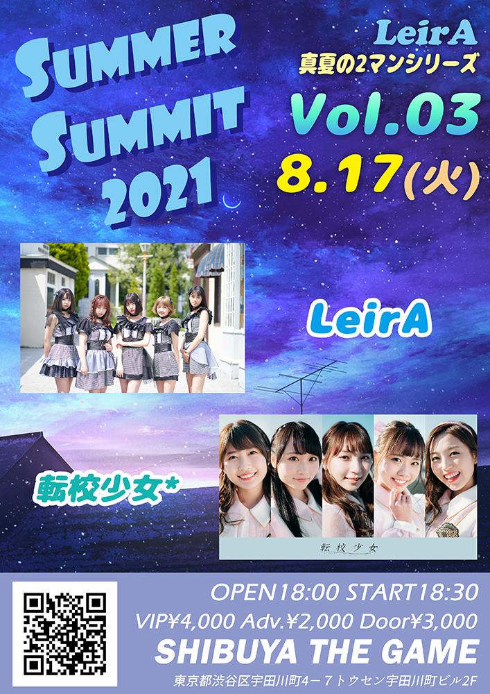 8/17(火) LeirA 真夏の2マンシリーズ「サマーサミット2021 Vol.03」