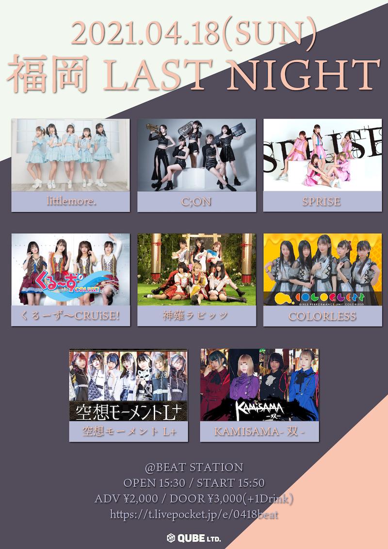4/18(日)福岡LAST NIGHT