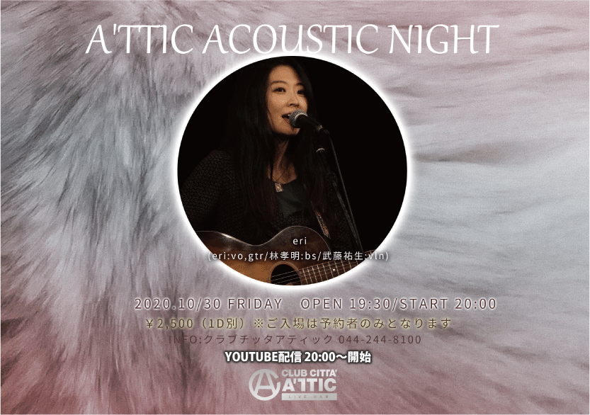 A'TTIC ACOUSTIC NIGHT/eri(vo,gtr)・林孝明(bs)・武藤祐生(vln)