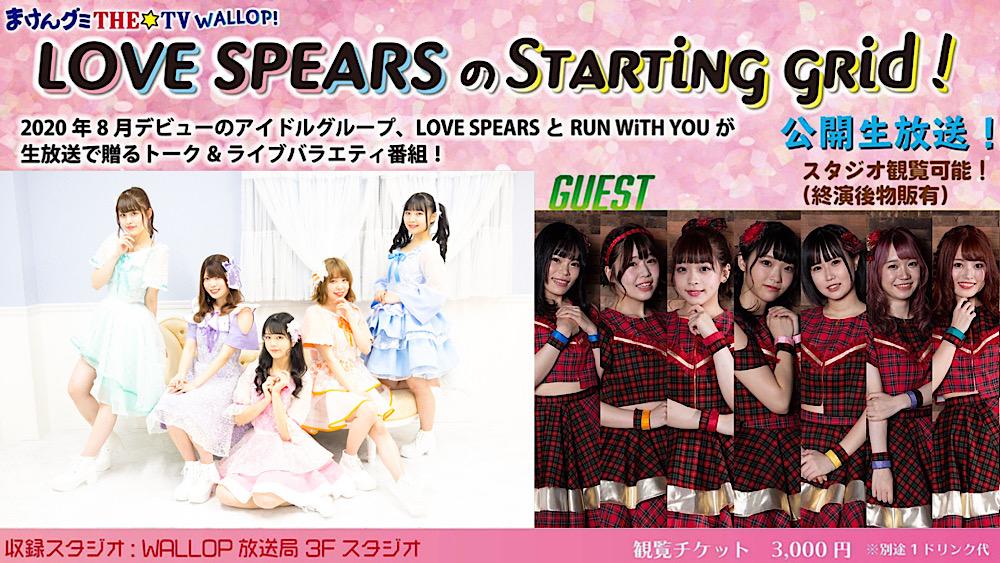 まけんグミTHE☆TV WALLOP『LOVE SPEARSのStarting grid!』