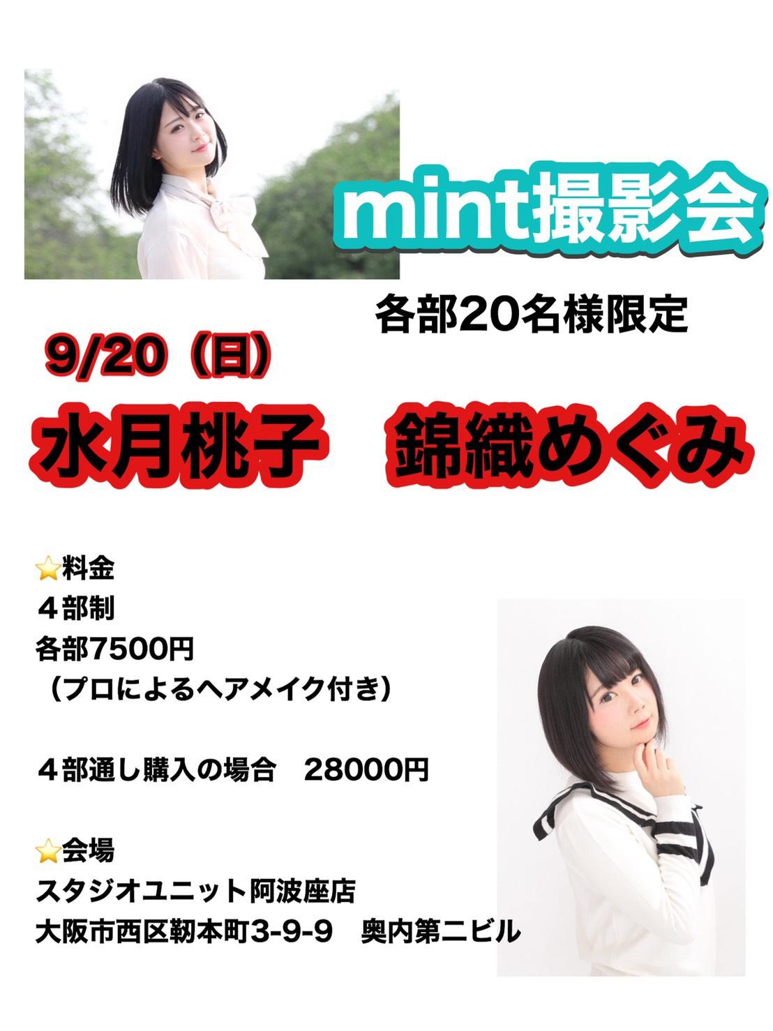 水月桃子 錦織めぐみ mint撮影会