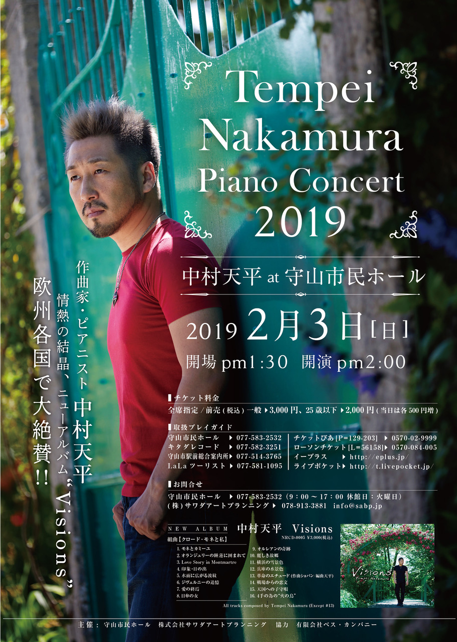中村天平 ピアノコンサート