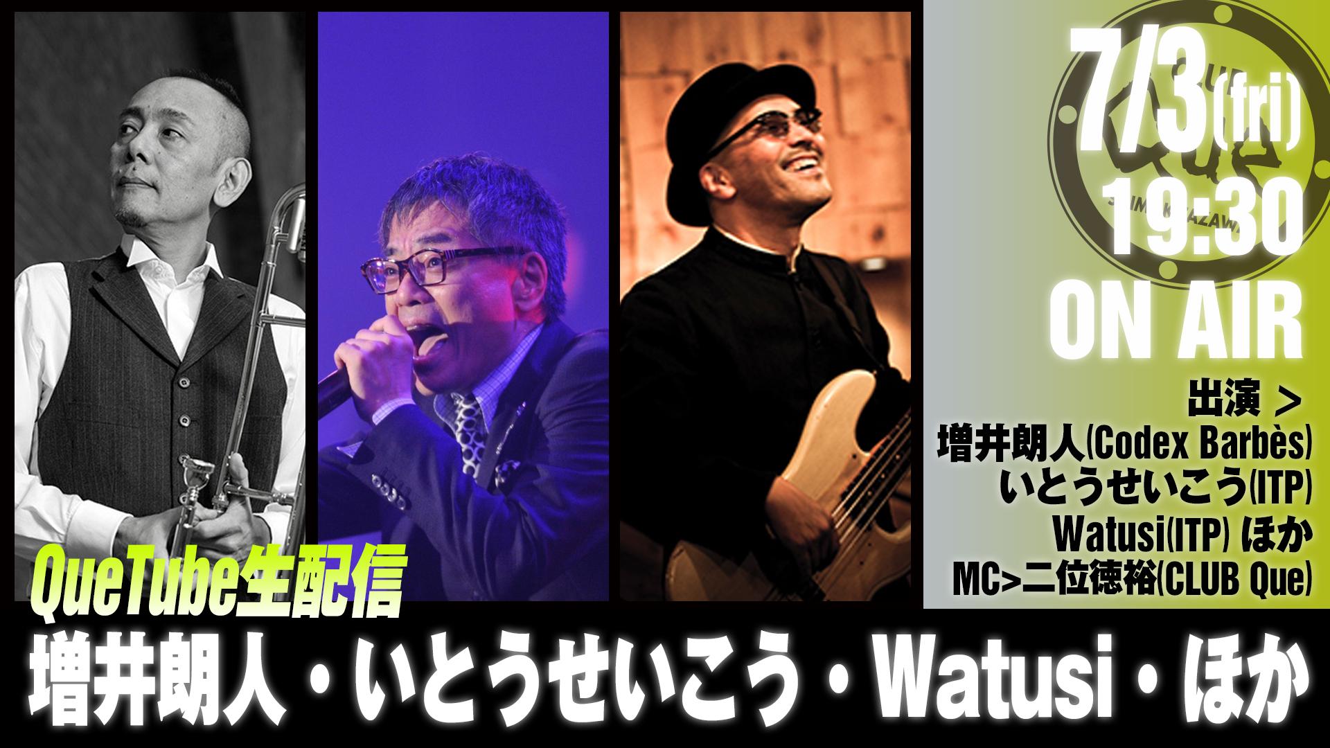 【7/3配信】 増井朗人・いとうせいこう・Watusi 【QueTube生配信】