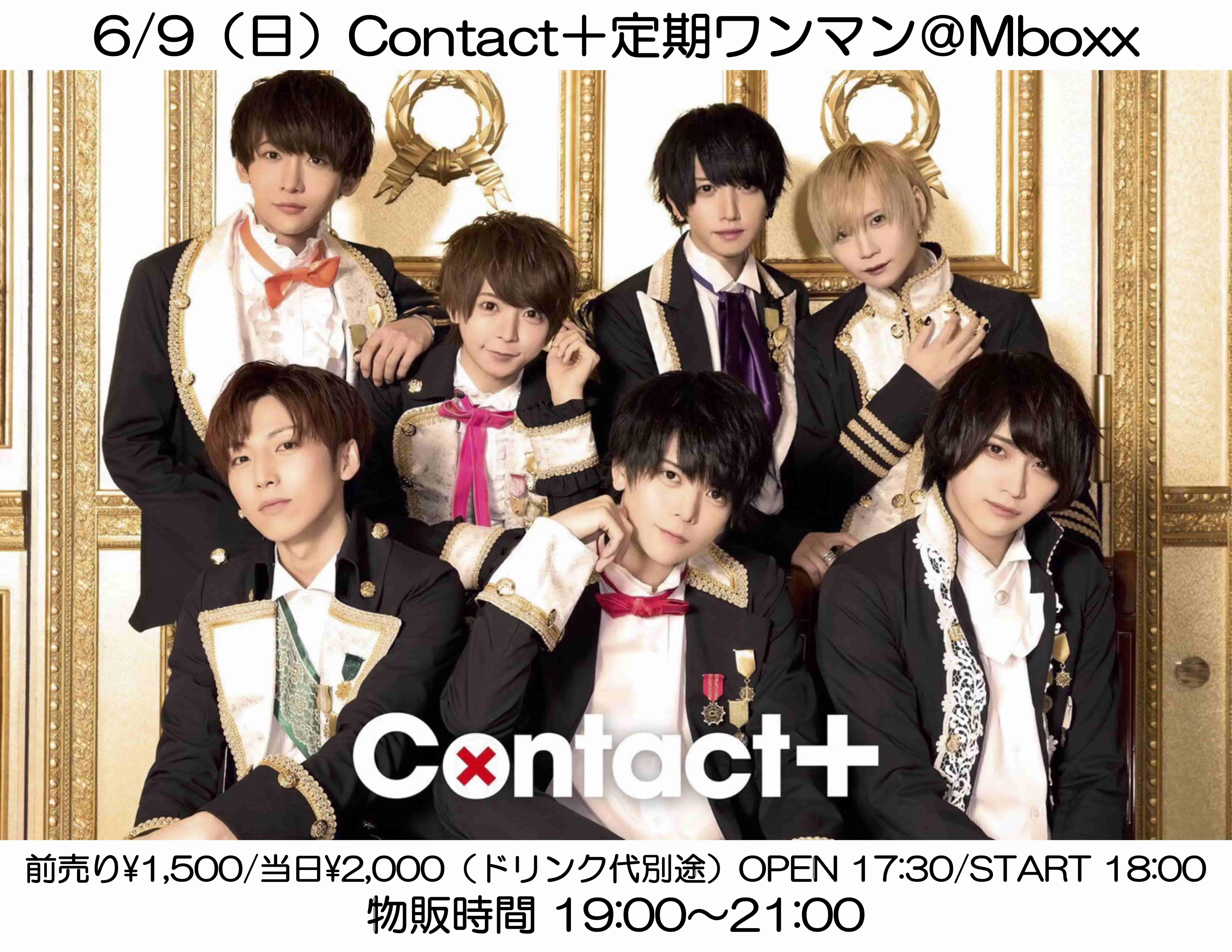 6/9(日)Contact+定期ワンマン