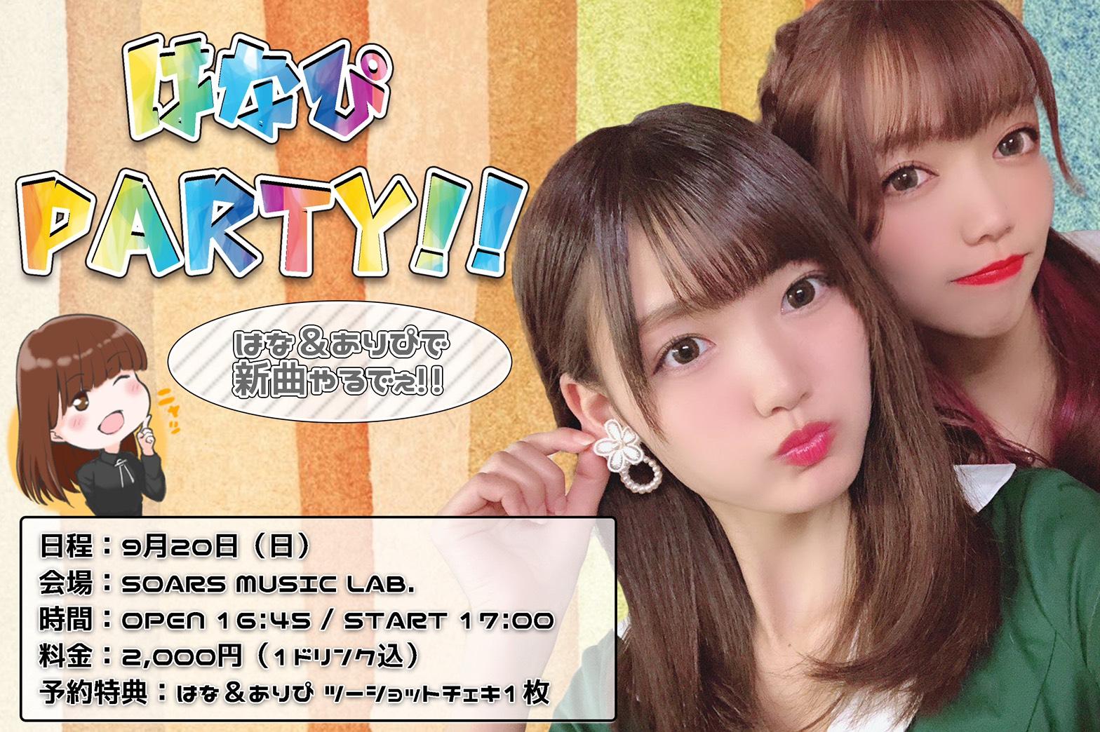 はなぴPARTY!!