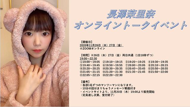 長澤茉里奈 11月オンライントークイベント【11月27日】