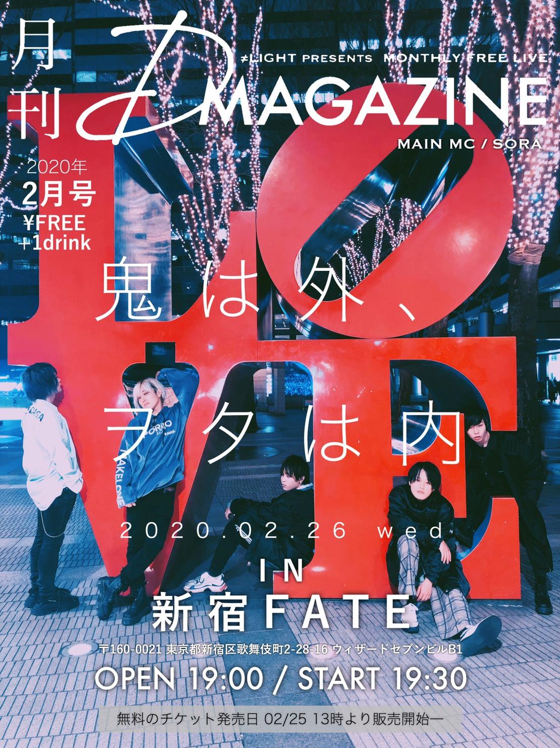 月刊D MAGAZINE'20 2月号 「鬼は外、オタは内」