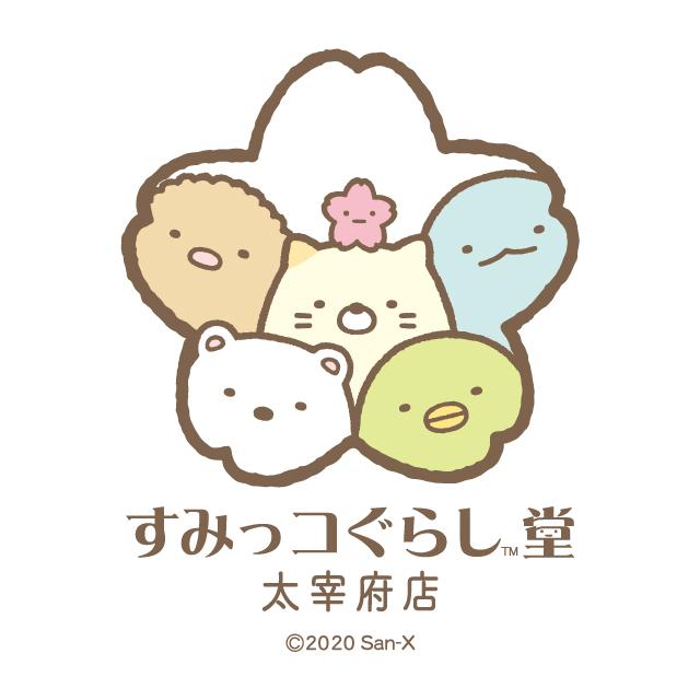 1/1(金)[9:00~20:00]すみっコぐらし堂太宰府店事前入店申込(先着)