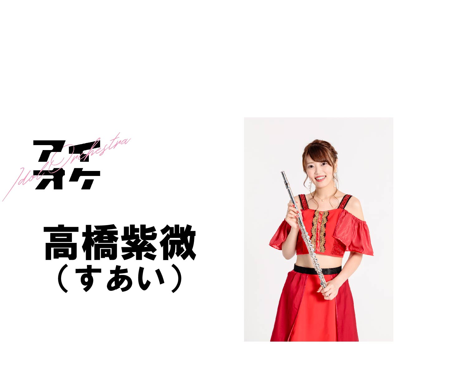 【10月4日】高橋紫微チェキ券