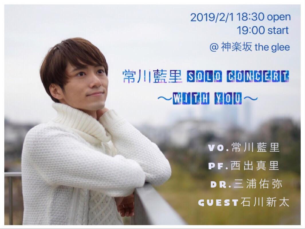 常川藍里 solo concert 〜with you〜
