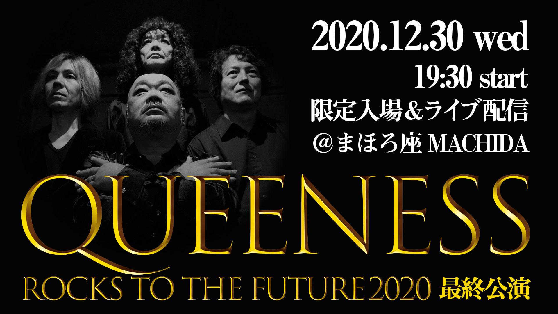 """【入場チケット&投げ銭】QUEENESS """"Rocks To The Future"""" 2020 最終公演"""
