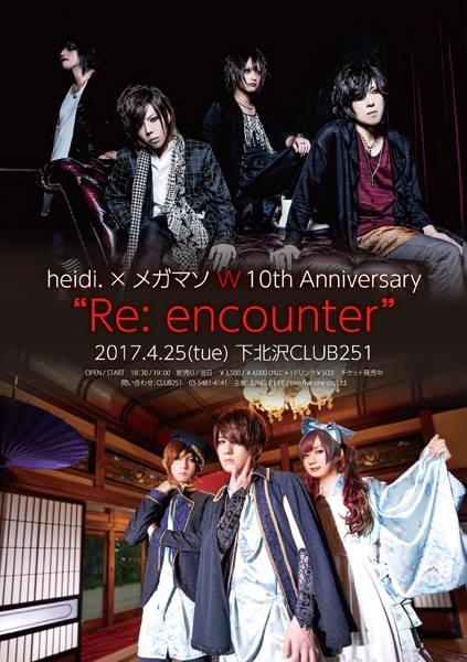"JUNGLE☆LIFE × CLUB251 presents heidi. × メガマソ・W 10th Anniversary ""Re: encounter"""