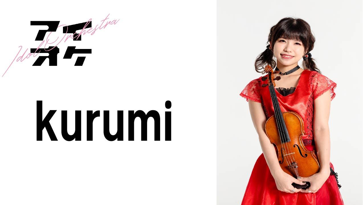 【10月4日】kurumiチェキ券