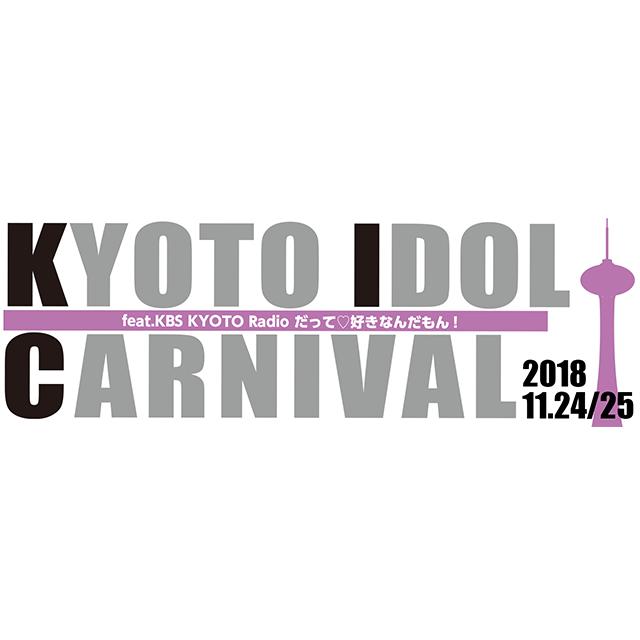 京都アイドルカーニバル-feat.KBS KYOTO Radio だって♡好きなんだもん-