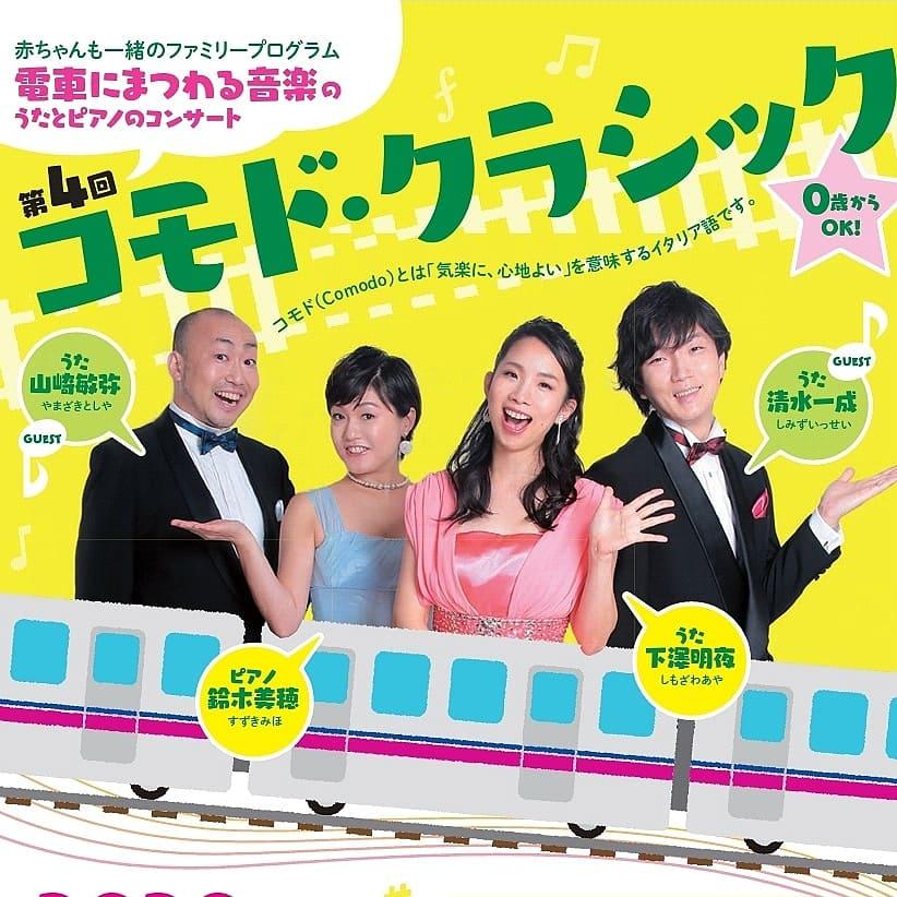 第4回コモド・クラシック~歌とピアノでめぐる電車旅~
