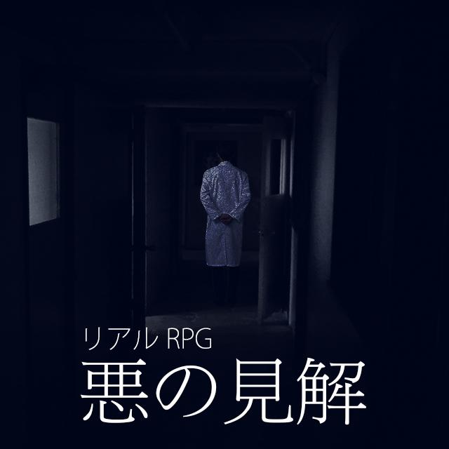リアルRPG『悪の見解』