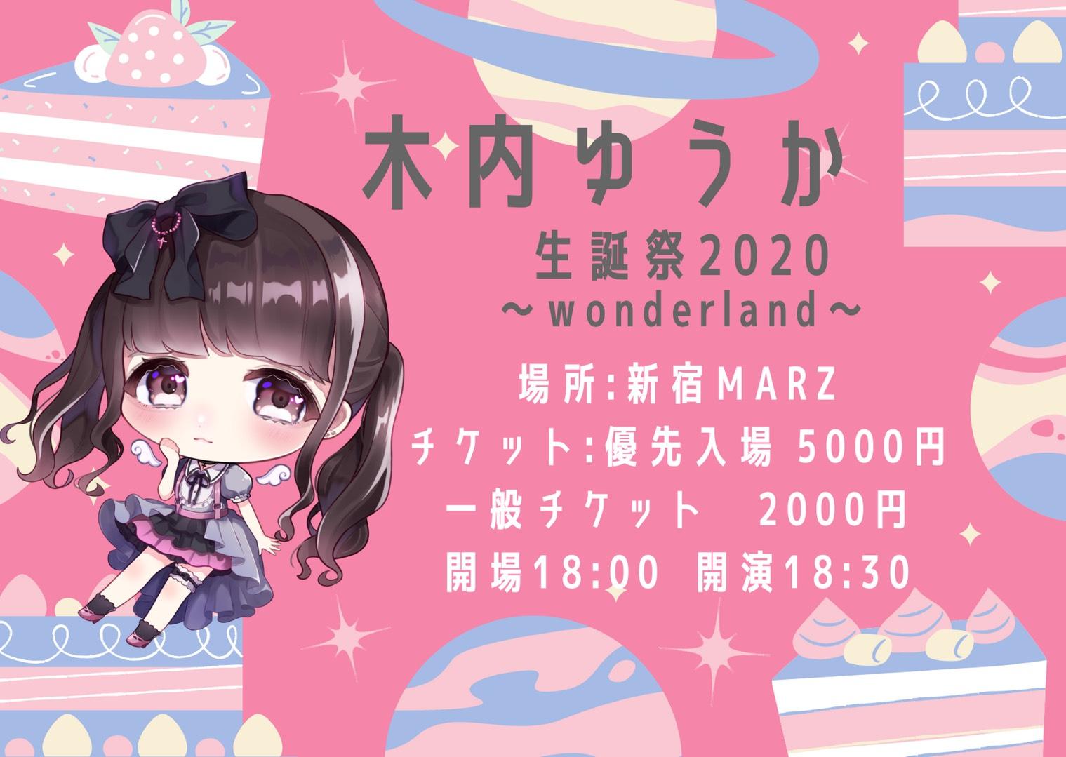 10/24木内ゆうか生誕祭2020〜wonderland〜