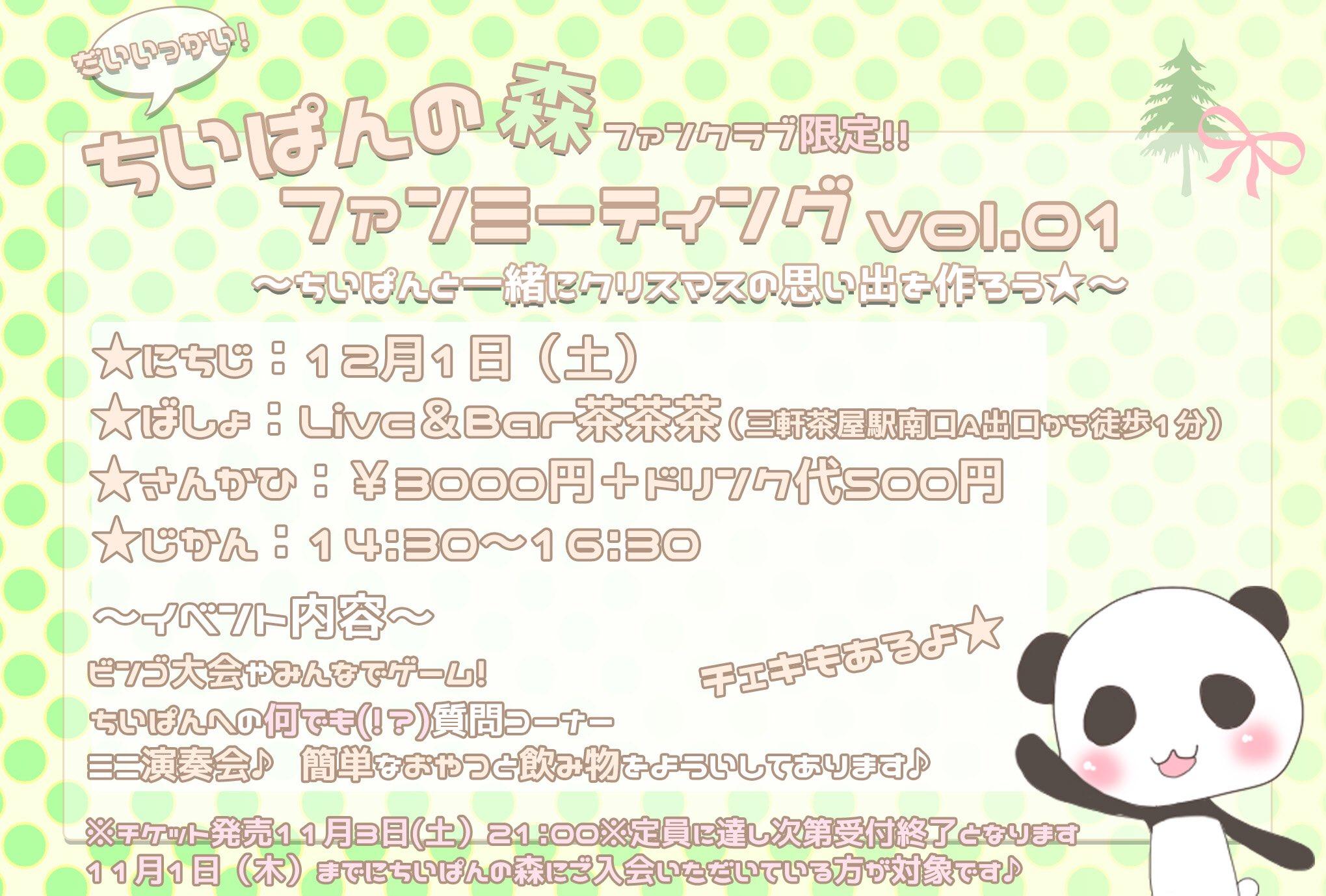 ちいぱんの森ファンミーティングvol.01