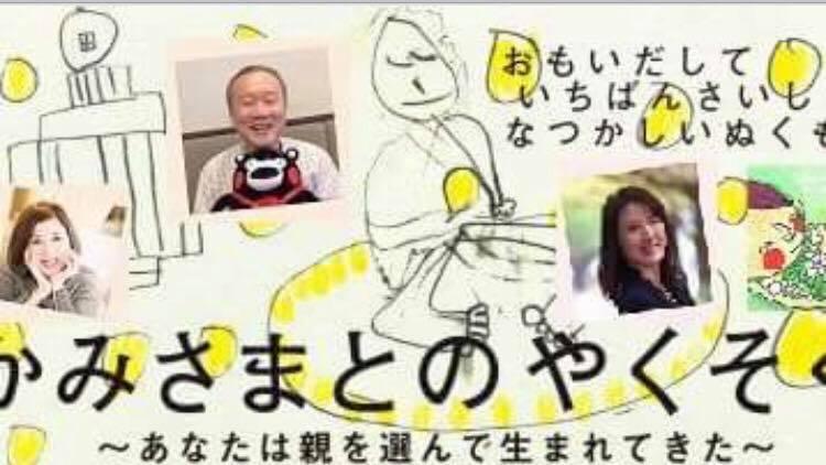 「かみさまとのやくそく」プレミアム上映会・池川明先生トークイベントin熊本 ~お母さんを笑顔にするために生まれてきたよ~