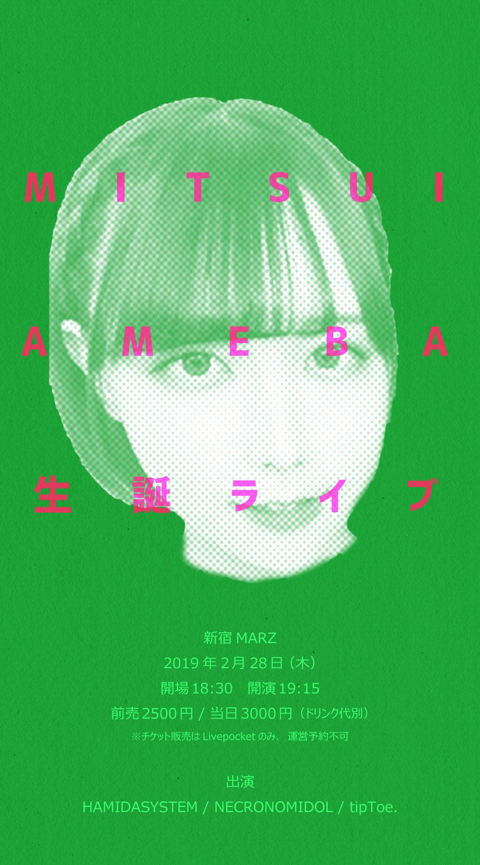 MITSUI AMEBA生誕ライブ