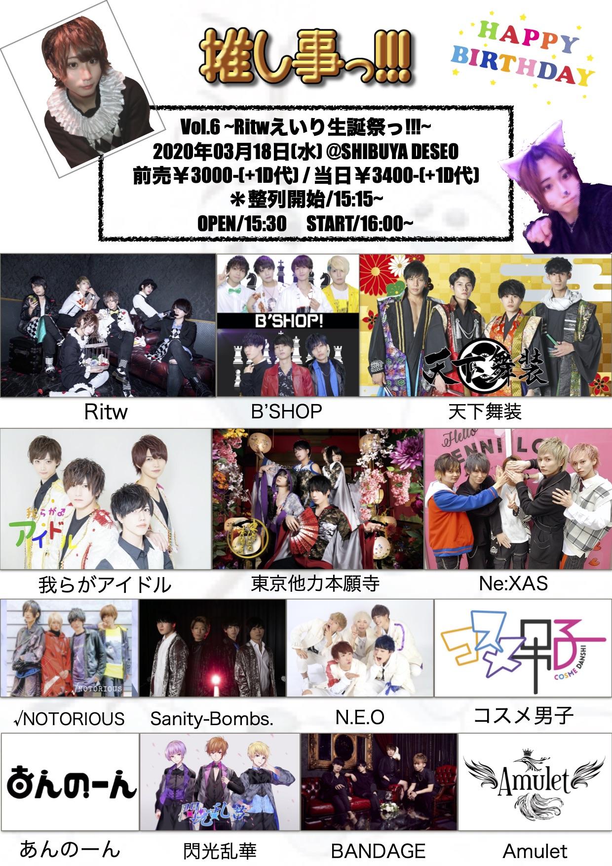 推し事っ!!!Vol.6〜Ritwえいり生誕祭〜