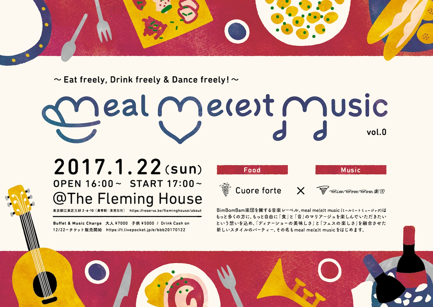 meal me(e)t music [vol.0]