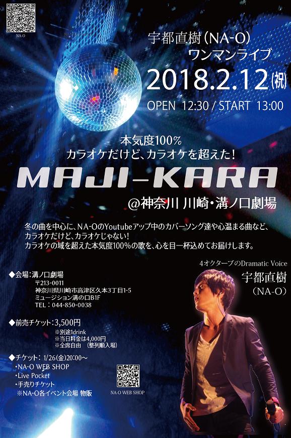 NA-O(宇都直樹) ワンマンライブ MAJI-KARA
