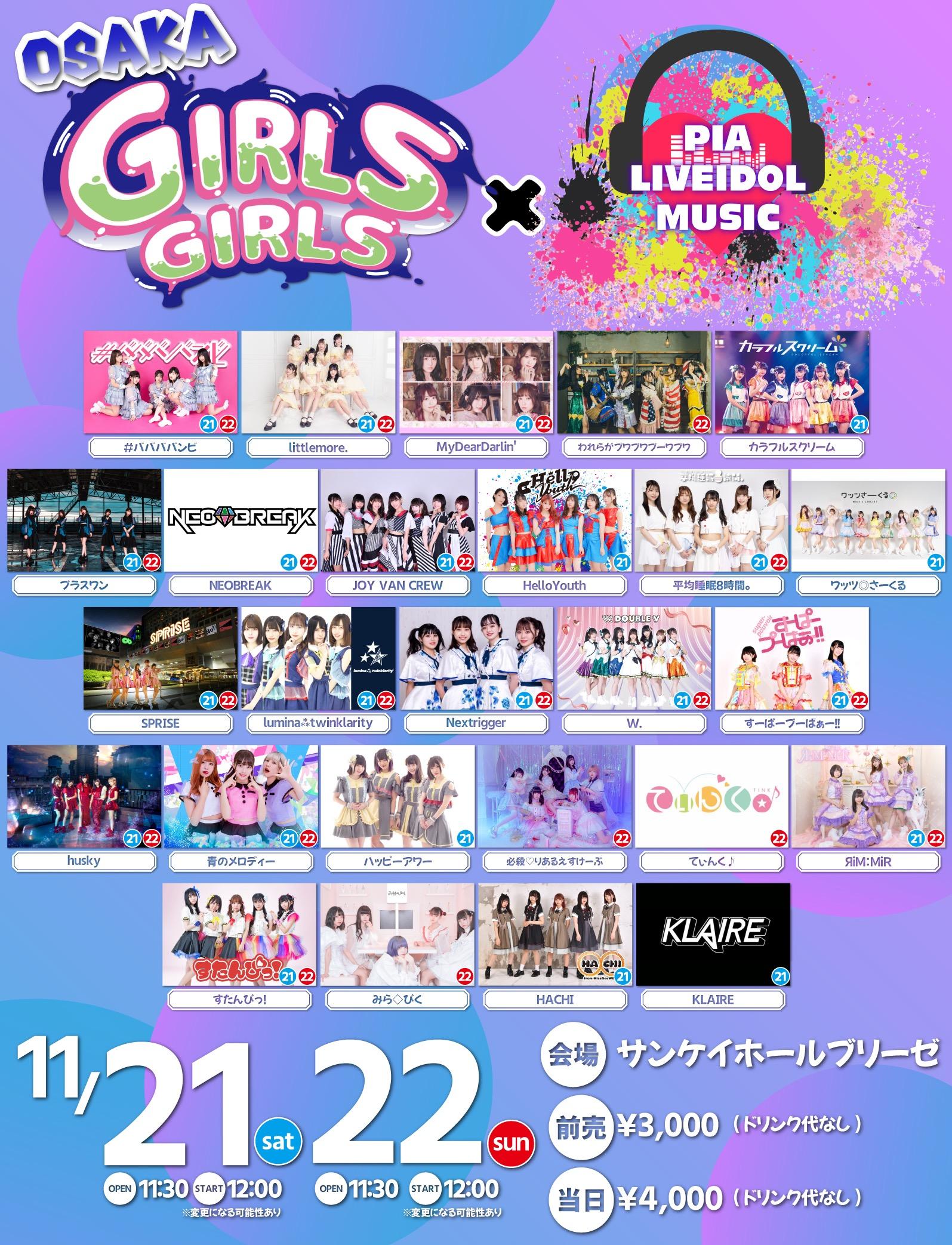 11/22(日) OSAKA GIRLS GIRLS × PIA LIVEIDOL MUSIC